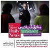 محمد رضا گلزار | نقد روزنامه لس آنجلس دیلی نیوز بر مادر قلب اتمی