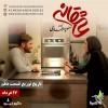 محمد رضا گلزار | دهمین قسمت از مجموعه عاشقانه  چهارشنبه ۱۷ خرداد ماه وارد شبکه نمایش خانگی می شود