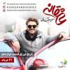محمد رضا گلزار | توزیع قسمت ۱۲ سریال عاشقانه ۳۱ خرداد ماه
