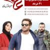 محمد رضا گلزار | قسمت دوازدهم عاشقانه توزیع شد