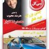 محمد رضا گلزار | محمدرضا گلزار عید فطر در شیراز