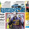 محمد رضا گلزار | آقای گلزار تاحالا کجا بودید