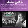 محمد رضا گلزار | انتقاد کاهانى از تحریم مادر قلب اتمی