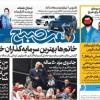 محمد رضا گلزار | روزنامه هفت صبح فیلم جنجال عاشقانه،بن بست کارگر ساده.