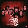 محمد رضا گلزار | نویسنده سریال عاشقانه: قرار بود «عاشقانه» را برای تلویزیون بسازیم