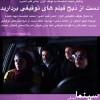 محمد رضا گلزار | اکسیدان و مادر قلب اتمی فیلمهایی که سینمایی نیستند/چرا برخی به جای ساختن فیلم حاشیه سازی میکنند؟