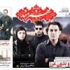 محمد رضا گلزار | بازنمایی عشق و مرگ در فیلم مادر قلب اتمی