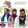 محمد رضا گلزار | قسمت چهاردهم سریال عاشقانه منتشر شد