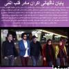محمد رضا گلزار | پایان ناگهانی مادر قلب اتمی