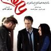 محمد رضا گلزار | قسمت پانزدهم سریال عاشقانه منتشر شد