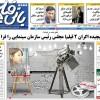 محمد رضا گلزار | کلاف پیچیده اکران دو فیلم، قطع خنده در گیشه!!