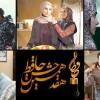محمد رضا گلزار | محمدرضا گلزار و سریال عاشقانه کاندیداهای هفدهمین جشن حافظ