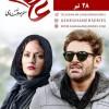 محمد رضا گلزار | قسمت شانزدهم سریال عاشقانه منتشر شد
