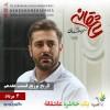 محمد رضا گلزار | آخرین قسمت سریال عاشقانه در راه است