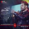 محمد رضا گلزار | سومین کنسرت محمدرضا گلزار در تهران