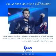 محمد رضا گلزار | محمدرضا گلزار دوباره روی صحنه می رود.