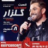 محمد رضا گلزار | محمدرضا گلزار کنسرت متفاوتی را روی صحنه میبرد