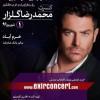 محمد رضا گلزار | اولین کنسرت محمدرضا گلزار در خرم آباد