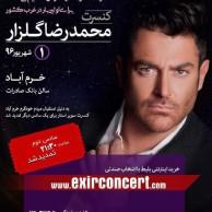 محمد رضا گلزار   تمدید کنسرت محمدرضا گلزار در خرم آباد