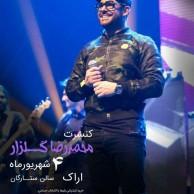 محمد رضا گلزار   اولین کنسرت محمدرضا گلزار در اراک