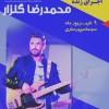 محمد رضا گلزار | کنسرت بزرگ محمدرضاگلزار در ساری