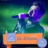محمد رضا گلزار | کنسرت ریزار در سمنان