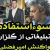 محمد رضا گلزار | اعتراض ارژنگ امیر فضلی به استفاده ابزاری از ماکت رضاگلزار