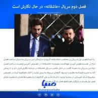 محمد رضا گلزار   فصل دوم سریال «عاشقانه» در حال نگارش است