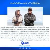 محمد رضا گلزار | «عاشقانه ۲» آماده ساخت است