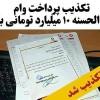 محمد رضا گلزار | سند تکذیبیه وام ده میلیاردی رضاگلزار ،در سایت مرجع بانک انصار .