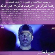 محمد رضا گلزار | اصلاحات و تغییرات در «برنده باش» از طرف شبکه سه: رضا گلزار مجری می ماند .