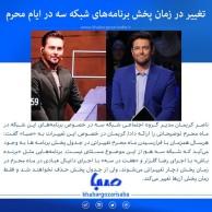 محمد رضا گلزار | تغییر در زمان پخش برنامه های شبکه سه در ایام محرم