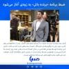 محمد رضا گلزار | ضبط برنامه «برنده باش» به زودی آغاز میشود