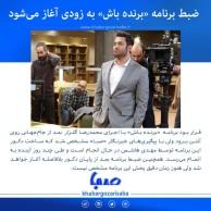 محمد رضا گلزار   ضبط برنامه «برنده باش» به زودی آغاز میشود