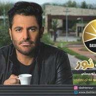 محمد رضا گلزار | آغاز همکاری محمدرضاگلزار با مجموعه دشت نور