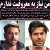 محمد رضا گلزار | جوابیه تُند رضاگلزار،به جعلی خوانده شدن انتخابش در لیست imdb