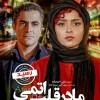 محمد رضا گلزار | انتشار فیلم مادر قلب اتمی در شبکه نمایش خانگی