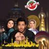 محمد رضا گلزار | قسمت دوم سریال ساخت ایران ۲ منتشر شد