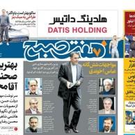 محمد رضا گلزار | روزنامه ۷ صبح:امداد و نجات به شیوه آقارضاگلزار