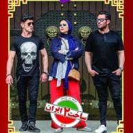 محمد رضا گلزار | قسمت دهم سریال ساخت ایران منتشر شد