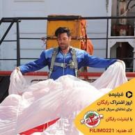 محمد رضا گلزار | قسمت ۲۱ سریال ساخت ایران منتشر شد