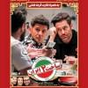 محمد رضا گلزار | قسمت شانزدهم سریال ساخت ایران منتشر شد