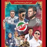 محمد رضا گلزار | قسمت  بیست و یکم سریال ساخت ایران، ۲۵مهرماه عرضه خواهد شد