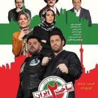 محمد رضا گلزار | قسمت ششم سریال ساخت ایران۲ منتشر شد