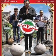 محمد رضا گلزار   قسمت هشتم سریال ساخت ایران ۲ رضاگلزار