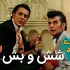 محمد رضا گلزار | ساخت فیلم سینمایی شش و بش ۲