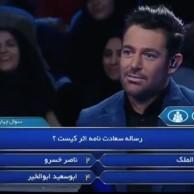 محمد رضا گلزار   قسمت هجدهم مسابقه برنده باش+عکس