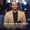 محمد رضا گلزار | مصاحبه رضاگلزار با جام جم به روایت تصویر و خبر