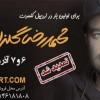 محمد رضا گلزار | کنسرت رضاگلزار در اردبیل به سانس اضافه کشید