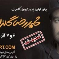 محمد رضا گلزار   کنسرت رضاگلزار در اردبیل به سانس اضافه کشید